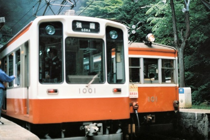 hakone1990s 11