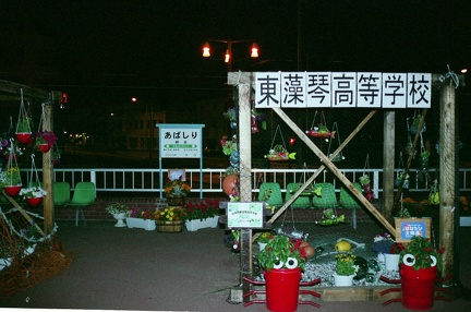 20050717 21