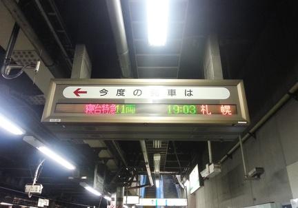 20120803 05