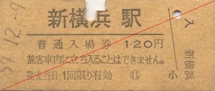 19841209 shinyokohama