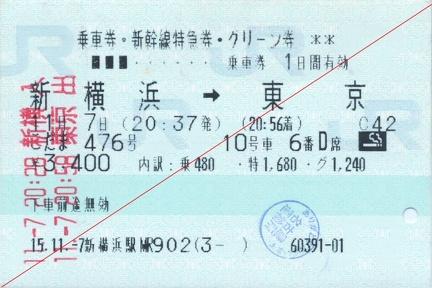 20031107 kodama476 g
