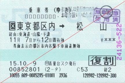 20031107 tokyo-matsuyama