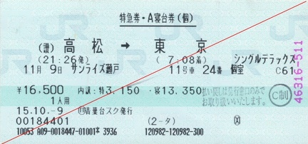 20031109 seto single dx
