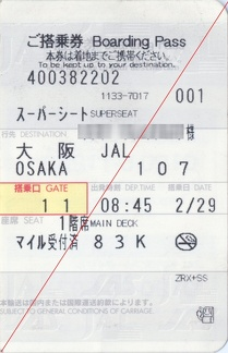 20040229 jal107