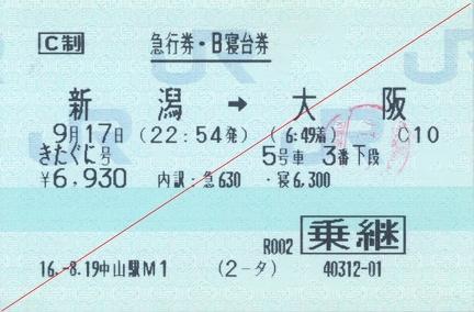20040917 kitaguni b