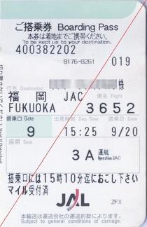20040920 jac3652
