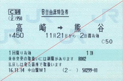 20041121 takasaki-kumagaya jiyuseki