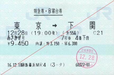 20041228 asakaze b