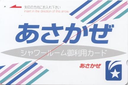 20041228 asakaze shower key