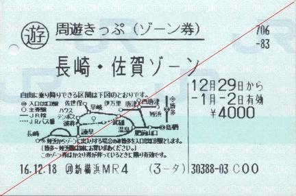 20041229 nagasaki-saga-zone