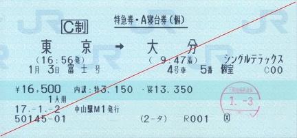 20050103 fuji single dx
