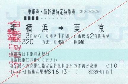 20050103 shinyokohama-tokyo