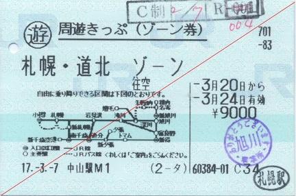 20050320 dohoku-zone