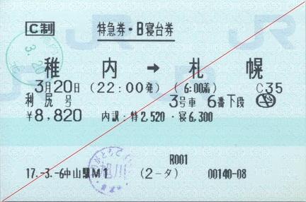 20050320 rishiri b