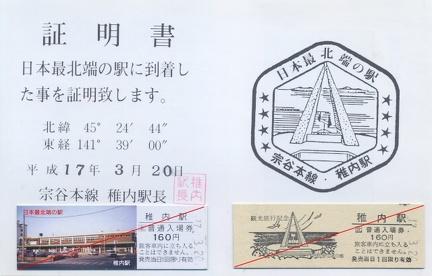 20050320 wakkanai