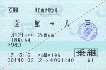 20050321 hakodate-hachinohe jiyuseki