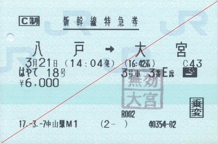 20050321 hayate18