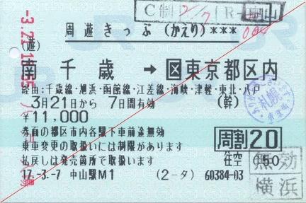 20050321 minamichitose-tokyo