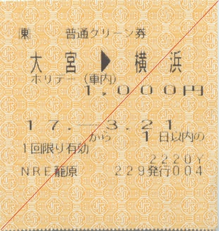 20050321 omiya-yokohama g