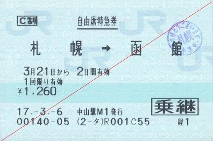 20050321 sapporo-hakodate jiyuseki