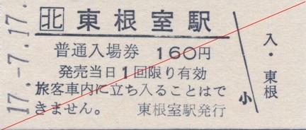 20050717 higahinemuro