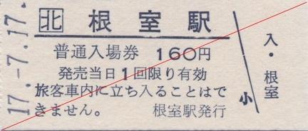 20050717 nemuro