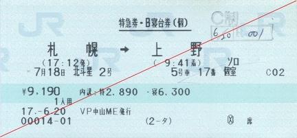 20050718 hokutosei2 b solo