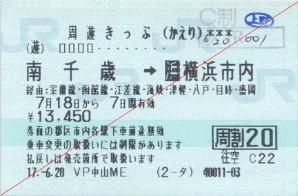 20050718 minamichitose-yokohama