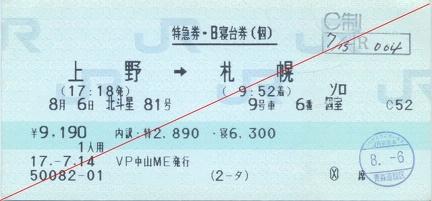 20050806 hokutosei81 b solo