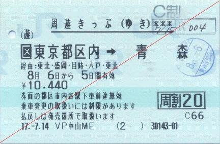 20050806 tokyo-aomori