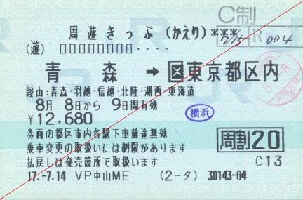 20050808 aomori-tokyo