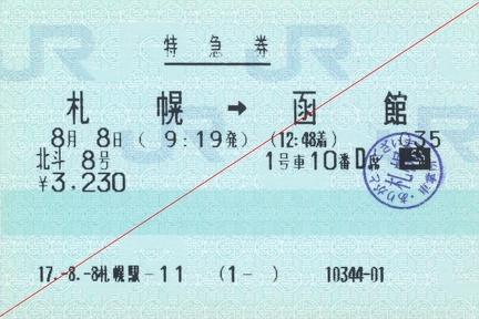 20050808 hokuto8