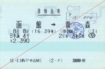 20050808 nihonkai4