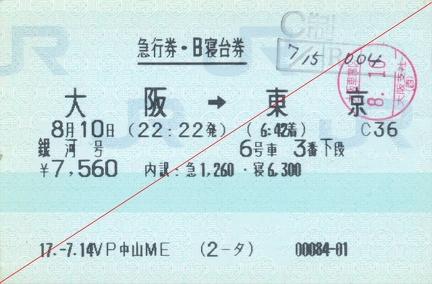 20050810 ginga