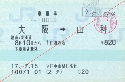 20050810 osaka-yamashina