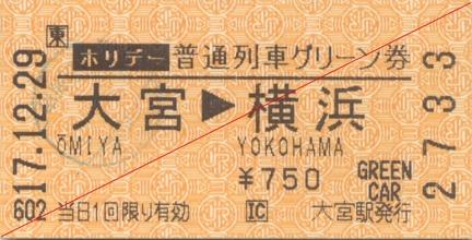 20051229 omiya-yokohama green