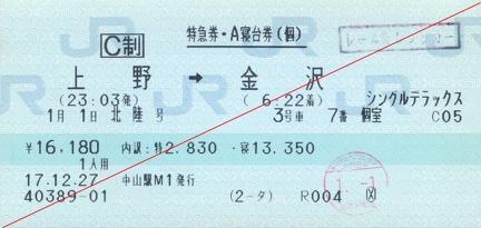 20060101 hokuriku single dx