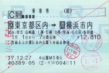 20060101 tokyo-yokohama