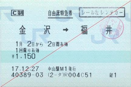 20060102 kanazawa-fukui jiyuseki