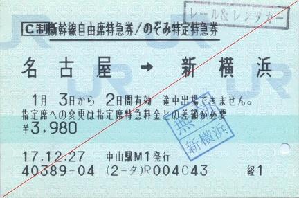 20060103 nagoya-shinyokohama jiyuseki