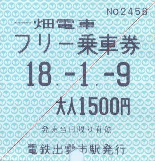 20060109 ichibata