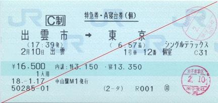 20060210 izumo single dx