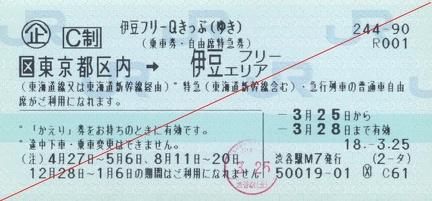 20060325 izu-free-q a