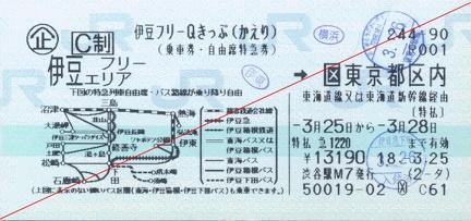20060325 izu-free-q b