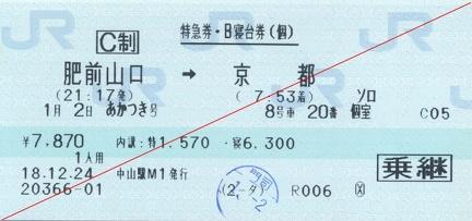 20070102 akatsuki b solo