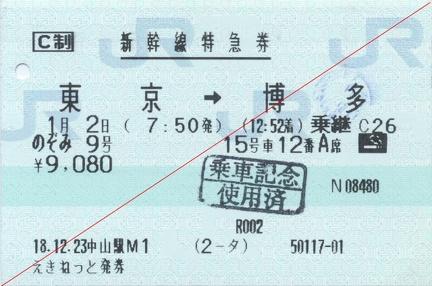 20070102 nozomi9