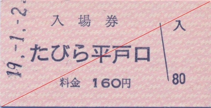 20070102 tabira-hiradoguchi