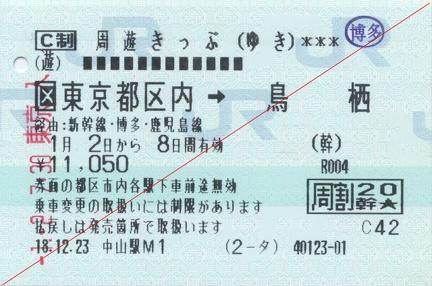 20070102 tokyo-tosu