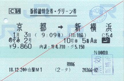 20070103 nozomi2 g