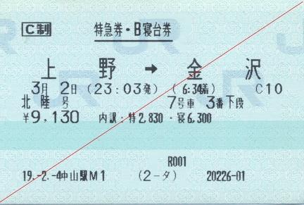20070302 hokuriku b